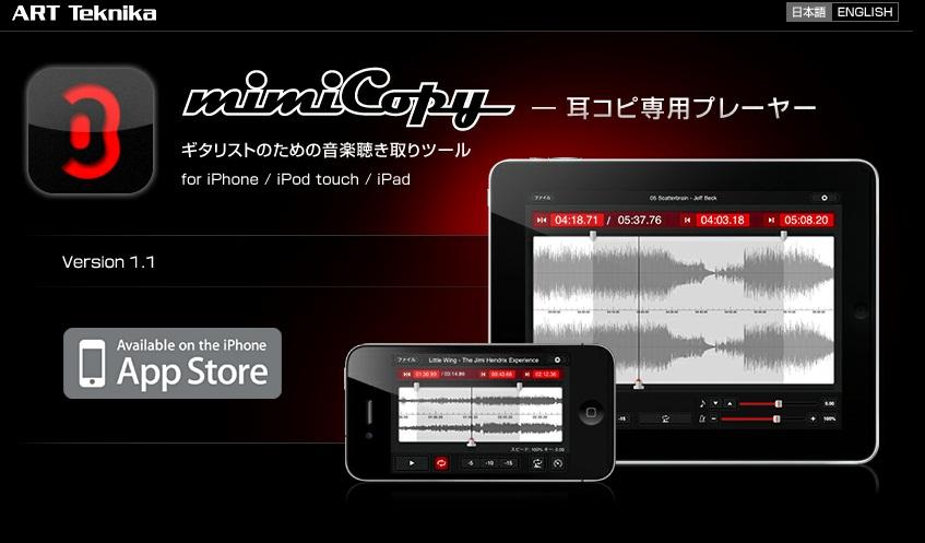 音楽聞き取りアプリ