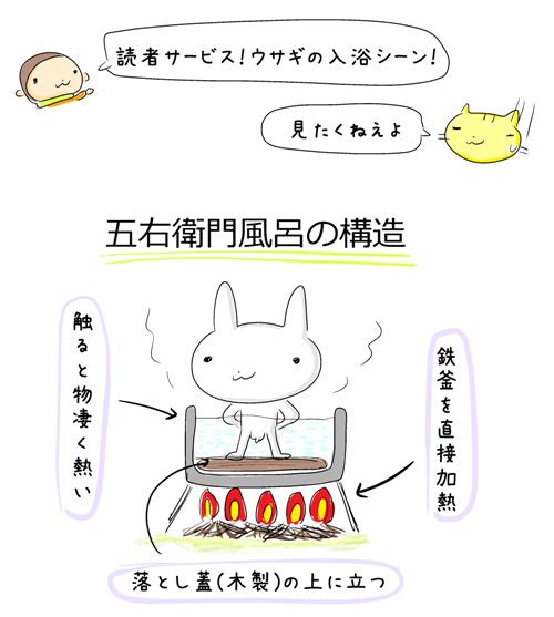 『知る蔵』五右衛門風呂