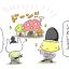 『知る蔵』漫画2