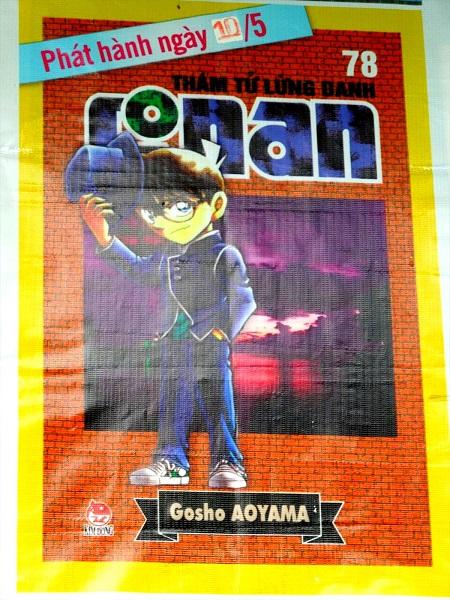 名探偵コナンのポスター