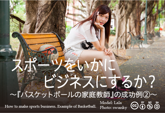 モデル、スポーツビジネス2