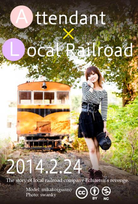 ローカル鉄道3