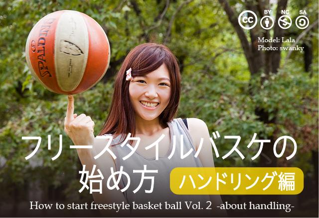 モデル、バスケ、ハンドリング
