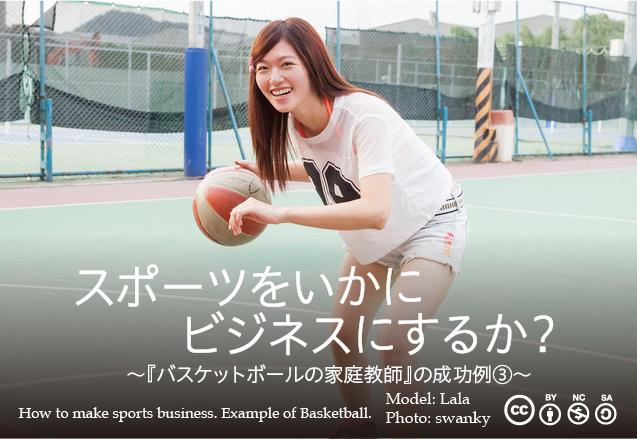 モデル、スポーツビジネス3
