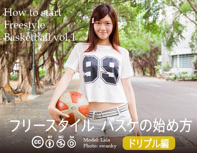 モデル、バスケ、ドリブル