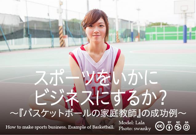 モデル、スポーツビジネス