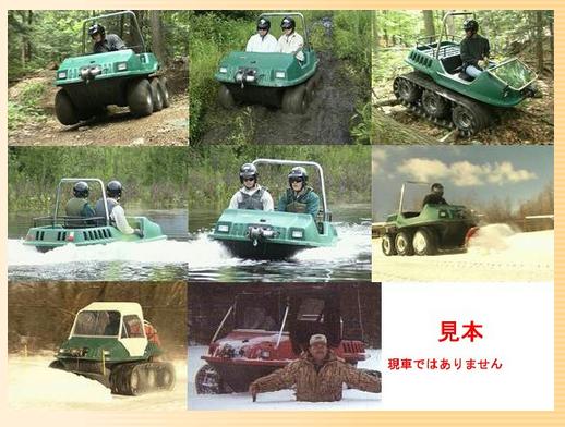 水陸両用車2