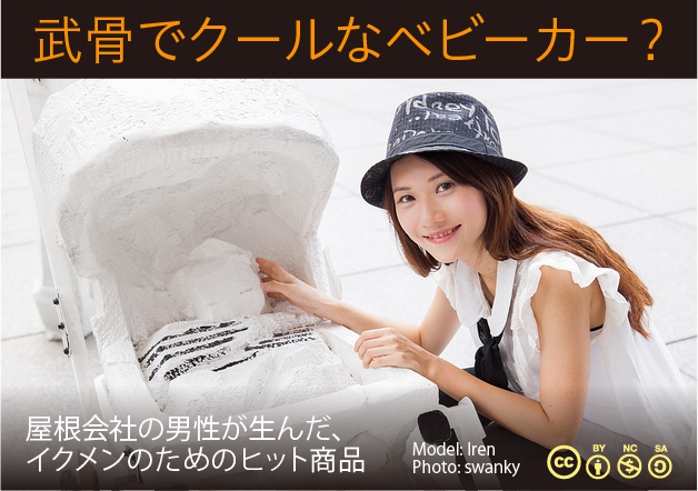 model_babycar