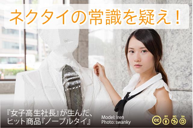 model_nekutai