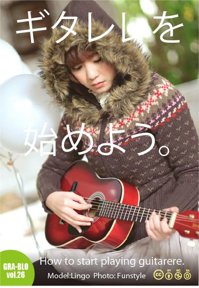 model_gitarere2
