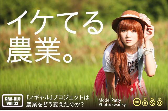 model_nogyaru2