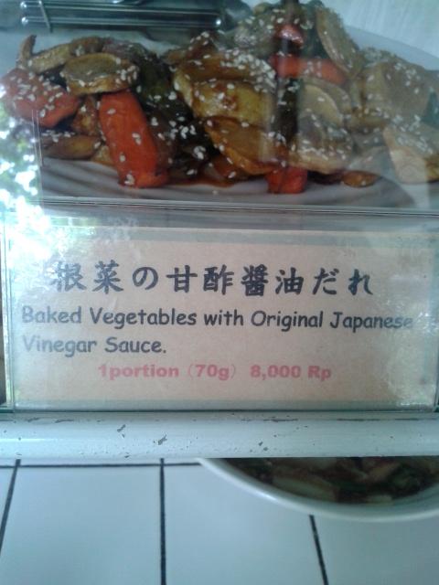 根菜の甘酢醤油だれ