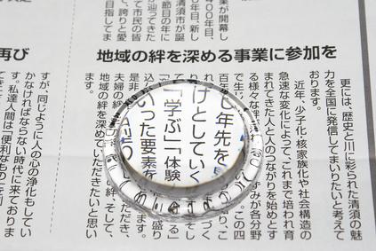 拡大鏡と新聞