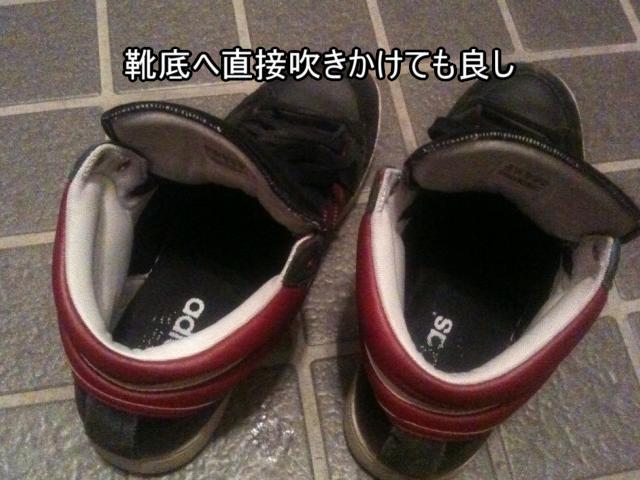 靴底へひと吹き