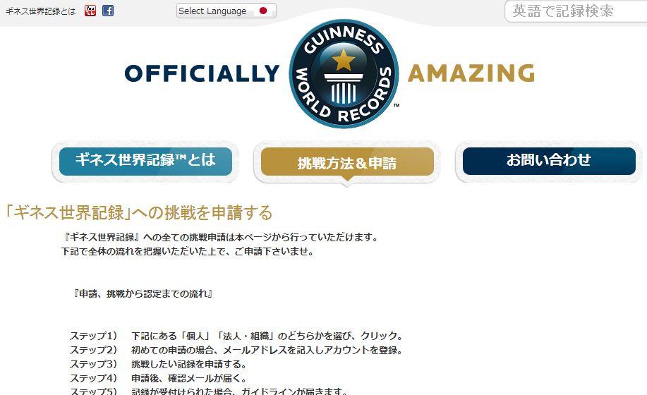 日本語版ギネス記録ホームページ