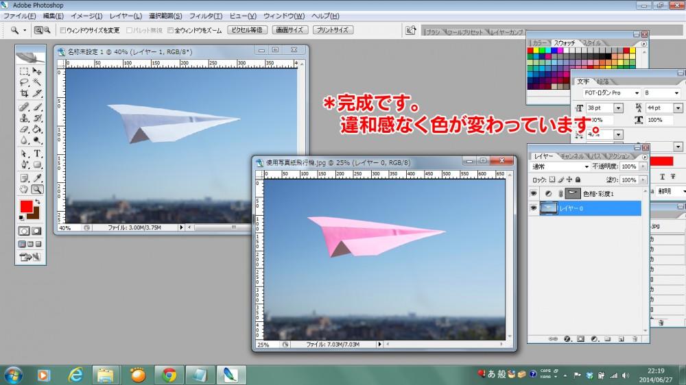 白とピンクの紙飛行機