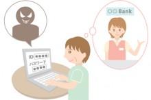 ネット銀行の個人情報が盗まれるイメージ